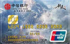 中信银行剑灵信用卡(白青山脉版)(银联,人民币,金卡)