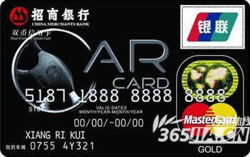 招商Car Card汽车卡