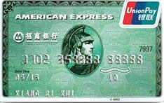 招商美国运通卡