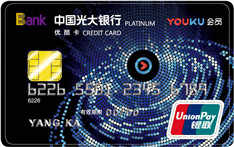 光大优酷白金信用卡(银联,人民币,白金卡)