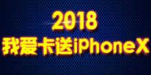 申颜卡抢iPhoneX