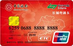 中银长城粤通IC信用卡