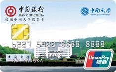 中银长城中南大学信用卡
