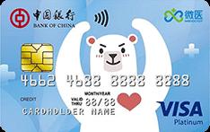 中银微医信用卡