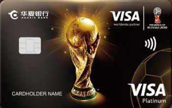 华夏Visa精英足球信用卡