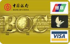 中银标准卡