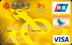 中信艺龙信用卡(银联+VISA,人民币+美元,金卡)