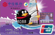 中信腾讯QQ帆船卡(银联,人民币,普卡)