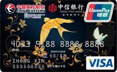 中信东航信用卡(银联+VISA,人民币+美元,白金卡)