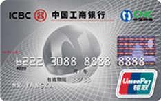 工商牡丹网通卡(银联,人民币,银卡)