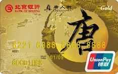北京银行唐人街联名卡