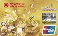 北京银行香港旅游卡