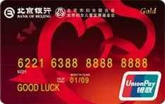 北京银行妇女百年纪念卡