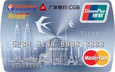 广发东航联名卡(银联+Mastercard,人民币+美元,钛金卡)