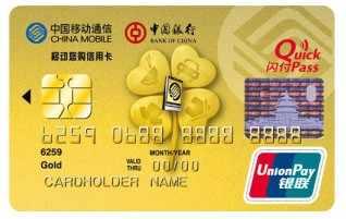 中银移动悠购信用卡