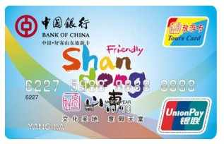 中银·好客山东旅游卡