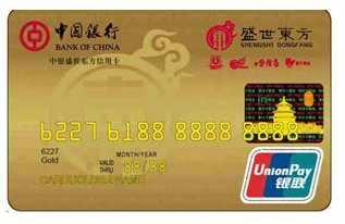 中银盛世东方信用卡