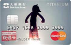大新小飛俠阿童木卡(Mastercard,港币,钛金卡)