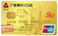 广发留学生信用卡(银联,人民币,金卡)