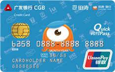 广发铂涛旅行信用卡(银联,人民币,普卡)