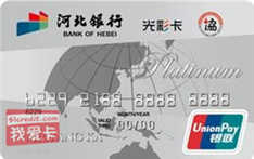 河北光彩信用卡