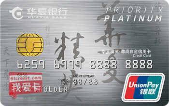 华夏精英·尊尚白金信用卡