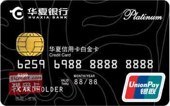 华夏信用卡银联人民币白金卡