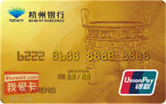 杭州银行臻信卡