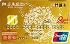 交通银行蓉城信用卡