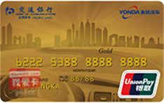交通银行永达汽车信用卡