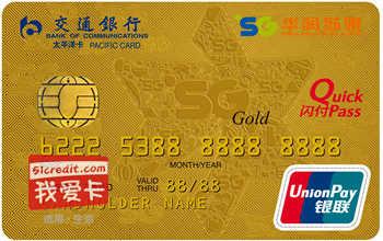 交通银行华润苏果信用卡