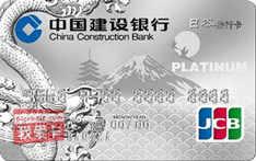 建行日本旅行卡(JCB,日币,白金卡)