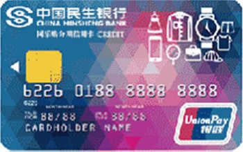 民生网乐购分期信用卡