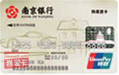南京银行梅花卡