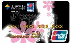 上海银行申情宠爱卡