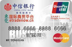 中信东莞商贸团体DIY信用卡