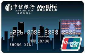 中信中美大都会人寿联名信用卡