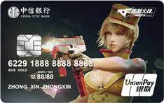 中信银行CFer至尊卡灵狐版(银联,人民币,金卡)