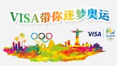 VISA带你逐梦奥运